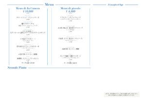 icmr_menu190702
