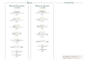 icmr_menu200627