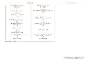 icmr_menu190830b